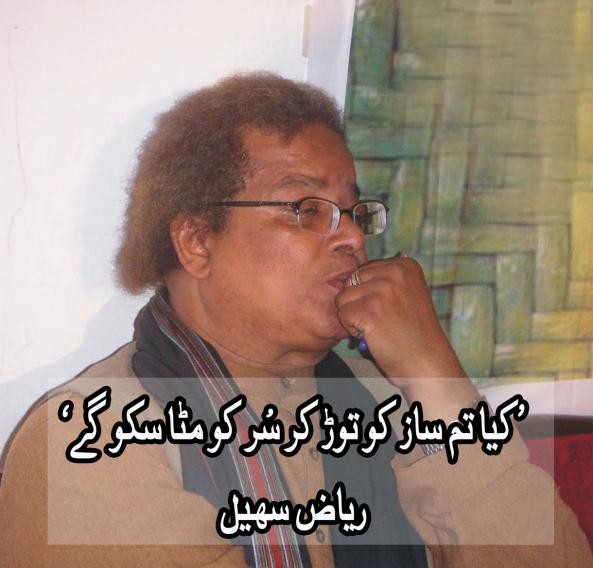 Saba_baloch