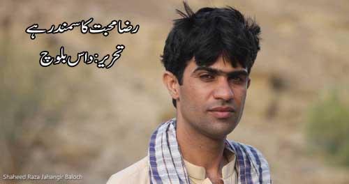 shaheed-raza-jahangir-baloch